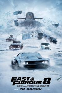 Poster: FAST AND FURIOUS 8